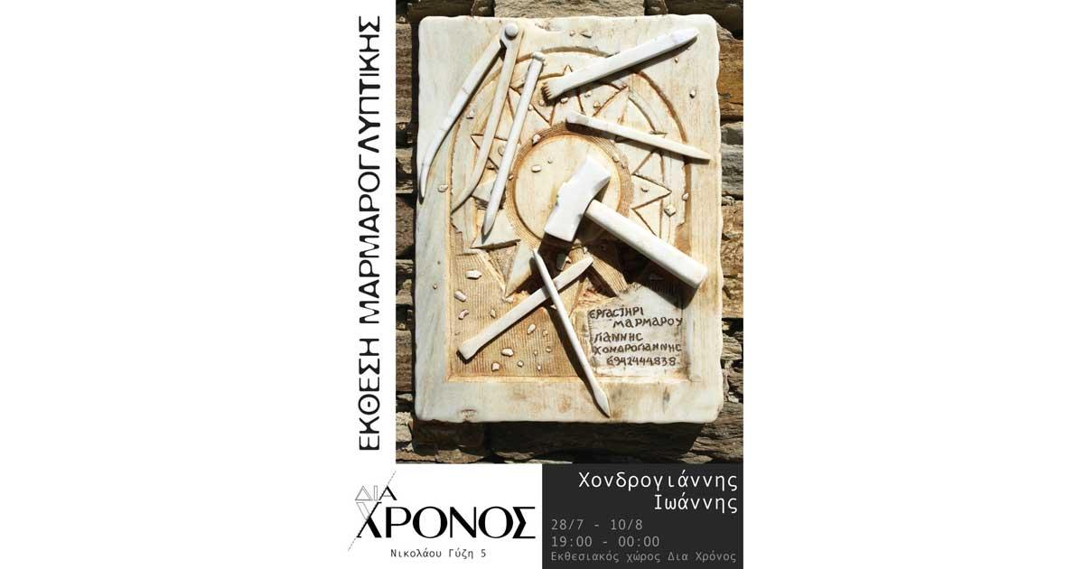 Έκθεση Μαρμαρογλυπτικής του Ιωάννη Χονδρογιάννη στον Εκθεσιακό Χώρο Διά Χρόνος