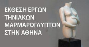 Έκθεση Έργων Τηνιακών Μαρμαρογλυπτών στην Αθήνα