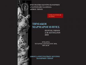 Αφίσα Έκθεσης Τηνιακών Μαρμαρογλυπτών στον Πύργο της Τήνου